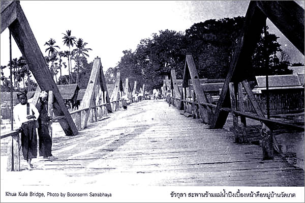 Picture of the Khua Kula bridge. Boonserm Satrabhaya didn't take this picture.