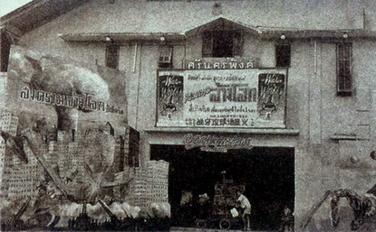 Sri Nakorn Ping Cinema. Date and source unknown.